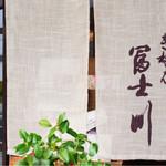 生そば 冨士川 - 暖簾