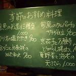 味浪漫いしがま亭 - 黒板メニュー