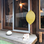 檸檬の実 - 可愛らしいドア