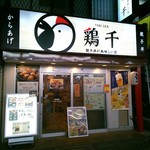 鶏千 - 祖師ヶ谷大蔵・ウルトラマン商店街にあります