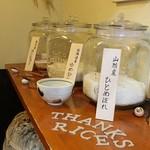 こめの家 - ブランド米の食べ比べ