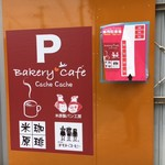 ベーカリーカフェ カシュカシュ - 専用駐車場の看板