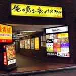 串焼処 佐五右衛門 - 飲食店が犇めくレンガビル!