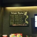 牡蠣&海老バル EAST BLUE - 本日の牡蠣