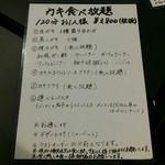 牡蠣&海老バル EAST BLUE - 食べ放題メニュー