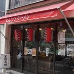 萬福本舗 - お店