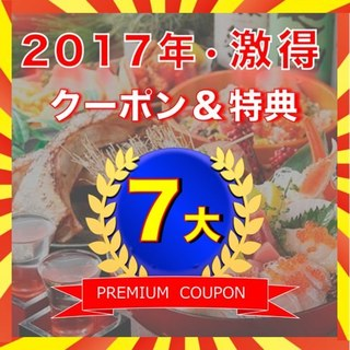 ★2017夏・7大クーポン&コース・3時間・2480円~★