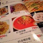 中国料理 華龍 - メニュー