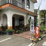 丹沢湖レストハウス -