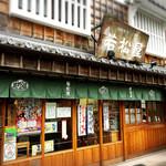 若松屋  - 本店、綺麗です。
