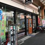 67176958 - 和菓子に洋菓子にと、昔ながらの菓子屋さん