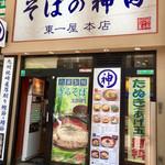 そばの神田東一屋 - この店構えは出張で来るたびに見かけてたんだけど「神田」ならいつも食べてるしなぁと素通りしてた。でも全然違う!美味いよ!