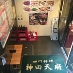 神田 天府 - 地下の入口
