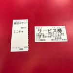 山岡家 - 食券の半券とサービス券