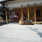 千丑茶屋 - 外観:開店祝い花