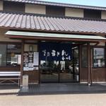 香川屋 - 立派な店舗です 香川屋さん