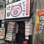 拉麺ビュッフェBUTA - 店舗(外観)