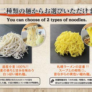 麺は二種類から選んでいただけます!