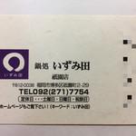 67190421 - お店の名刺