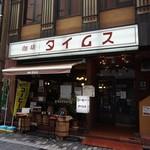 珈琲 タイムス - [外観] お店 玄関付近 全景♪w