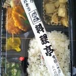 料理亭 - 日替り幕の内弁当