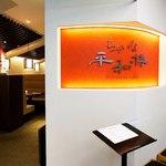 平和樓 - お酒も楽しめる中華バルというコンセプト。