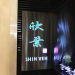 SHIN YEH -