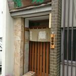 67201787 - 店舗入口