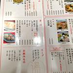 らーめん亭 - 2017年5月現在のメニュー