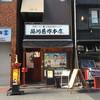 品川甚作本店