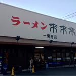 来来亭 - 夕暮れ前のお店♪