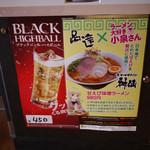 金澤味噌ラーメン 神仙 - 券売機の下側~☆