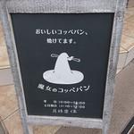 魔女のコッペパン -