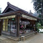 黒田千年堂 - 清水寺の境内にある売店です
