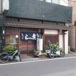 西横寿司 -