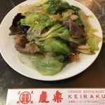 慶楽 - 牛肉炒麺