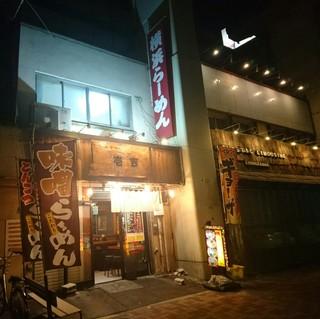 濱壱 麻布店