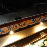 やまき - ☆お店の名前は【やまき】さん(^^ゞ☆