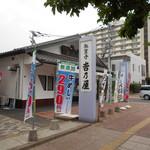 和菓子吉乃屋 - 牛丼屋か?