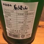 ミスター酒場 - 鳥海山 純米吟醸生酒 即詰濁吟 にごり生原酒 ラベル