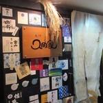 久岡家  - お店はイルパラッツォ横手の路地を入った処にあります。