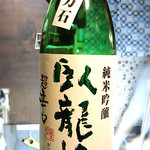 ざんぐり綾富 - 日本酒