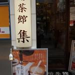 珈琲茶館 集 - [外観] ビル1F お店の看板 & メニューボード