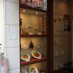 珈琲茶館 集 - [メニュー] ビル1F お料理サンプルショーケース