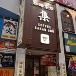 珈琲茶館 集 - [外観] お店の看板 アップ♪w ②