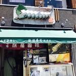 徐福寿司 - 看板のさんま姿寿司がキラキラして眩しい☆☆