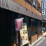タオ - 裏のお店外観