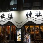 鉄板神社 - ☆目立つ外観(#^.^#)☆