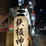 鉄板神社 - ☆鉄板神社の提燈が目印(^^ゞ☆