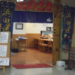 海鮮寿司 おのざき -